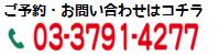 連絡先(TEL)