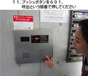 道のり11(小)